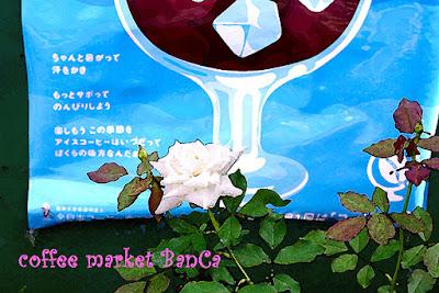 コーヒーマーケットバンカ野田店(有限会社ばんこく珈琲)