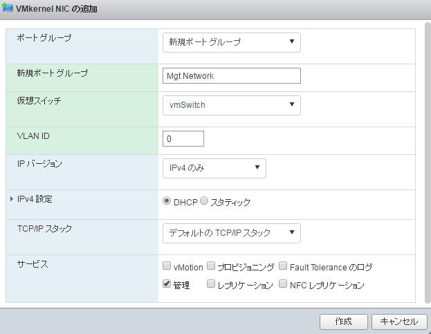 enable_ssh_vm_config_network.jpg