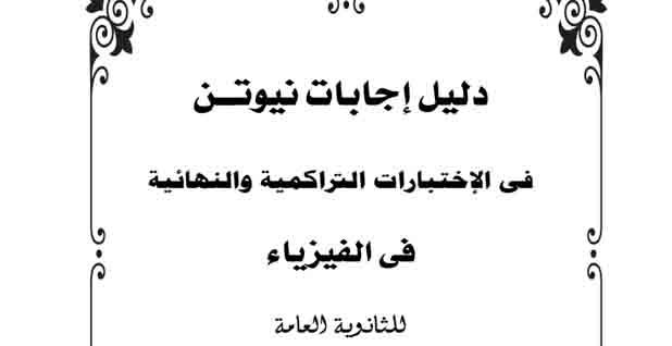 إجابات كتاب نيوتن في الفيزياء للثانوية العامة 2021 pdf كامل
