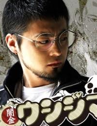 Yamikin Ushijima-kun (2010)