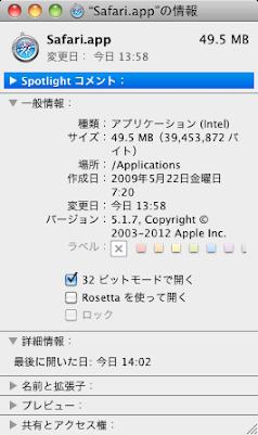 Safariを32ビットで起動