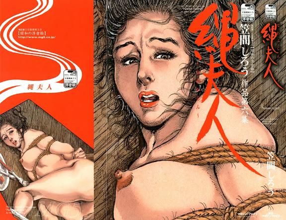 Kasama Shirou Sakuhin Vol. 6 Nawa Fujin