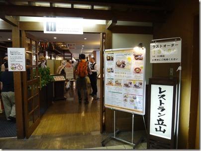 Tateyama_day01_205DSC05509sml
