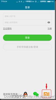 小米九號-APP登錄