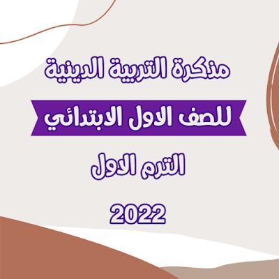 مذكرة التربية الدينية الاسلامية للصف الاول الابتدائي الترم الاول 2022