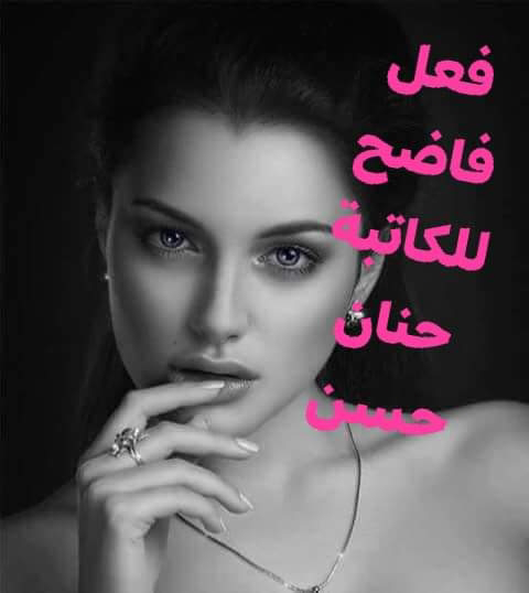 رواية فعل فاضح الجزء السابع للكاتبة حنان حسن