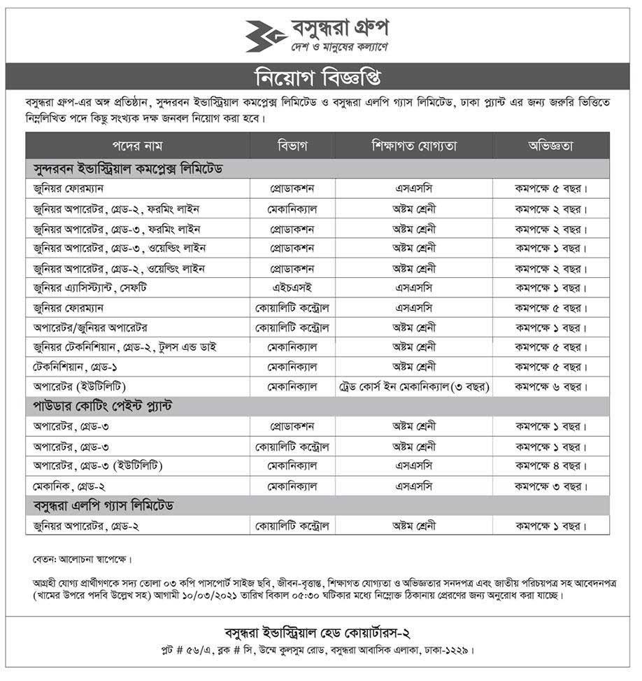 Bashundhara group job circular 2021 - বসুন্ধরা গ্রুপ চাকরির খবর ২০২১ - বেসরকারি চাকরির খবর ২০২১