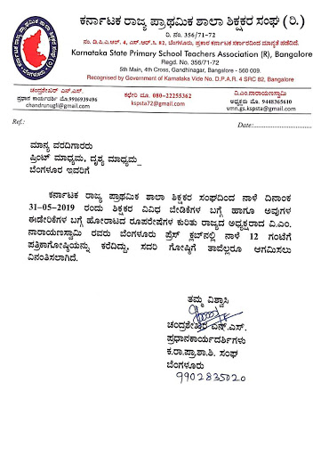In order to prepare for the implementation of various elementary school teachers, the President of Karnataka State Primary School Teachers' Association will hold a press briefing at 12:00 pm on 31-05-1930.