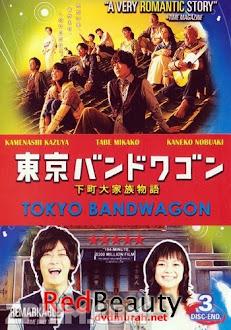 Tokyo Bandwagon - Trọn Bộ (2013) Poster
