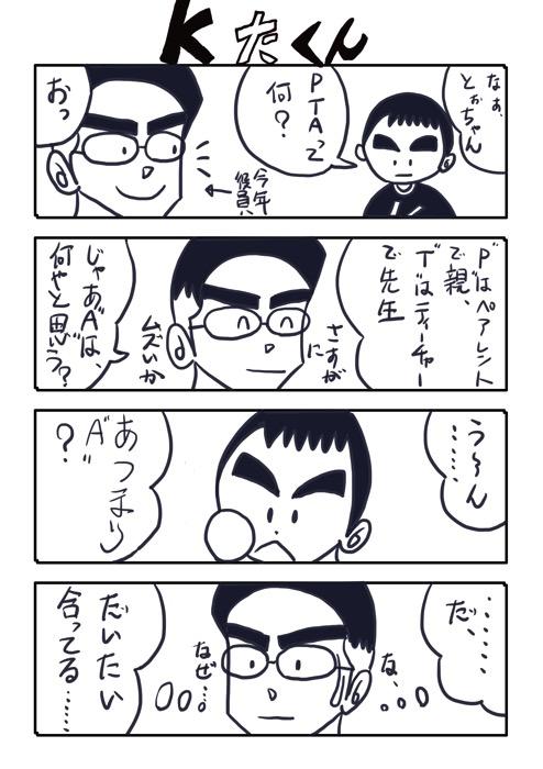 KたくんNo 57