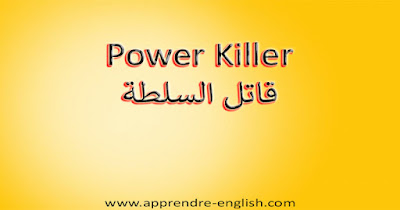 Power Killer قاتل السلطة