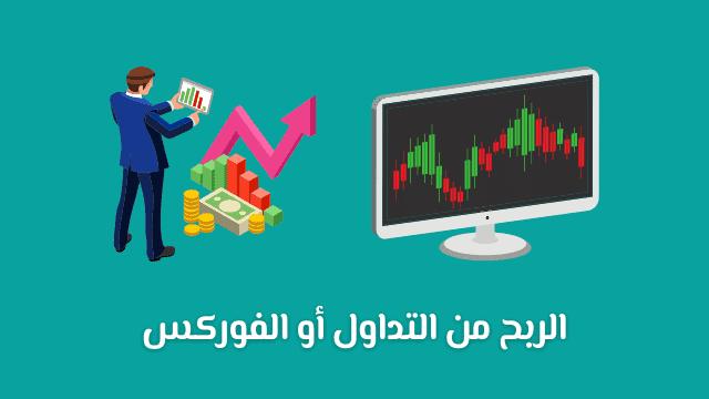 ربح المال مجانا من تداول الأسهم علي الانترنت