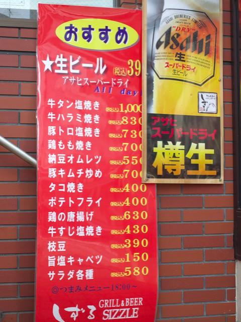 生ビールと単品系メニュー