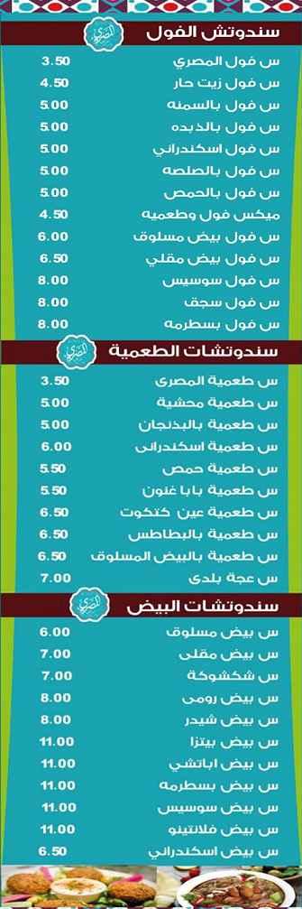 منيو مطعم المصري 2