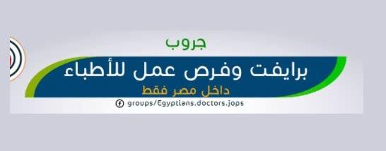 وظائف اطباء في القاهرة