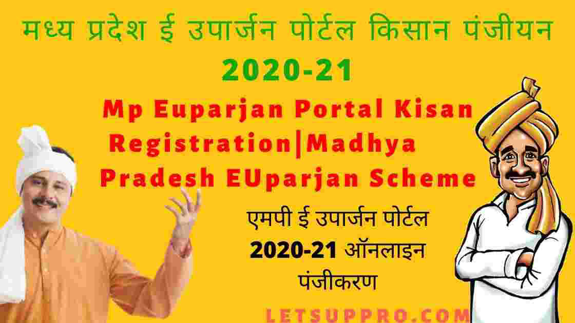 Mp Euparjan Portal Kisan Registration 2020