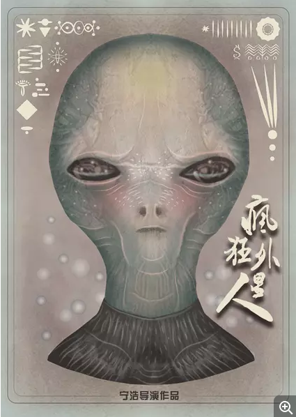 Crazy Alien China Movie