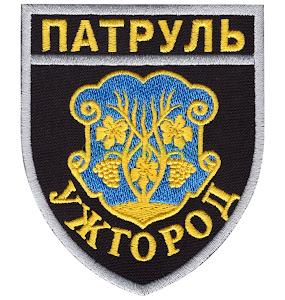 Патруль Ужгород /поліція/ нарукавна емблема