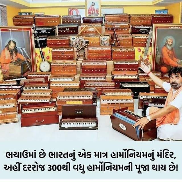 ભારતનું પ્રથમ હાર્મોનિયમનું મંદિર જ્યાં થાય છે હાર્મોનિયમ ની પૂજા.