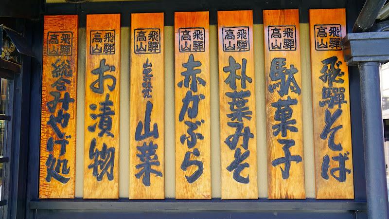 飛騨高山 さんまち 写真3
