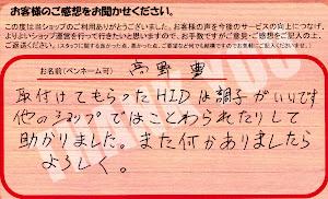 ビーパックスへのクチコミ/お客様の声:高野 豊 様(京都市西京区)/トヨタ  エスティマ