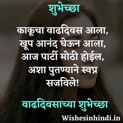 Happy Birthday Wishes in Marathi For Bua ji
