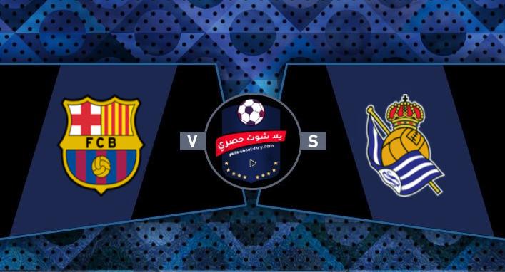 مشاهدة مباراة برشلونة وريال سوسيداد