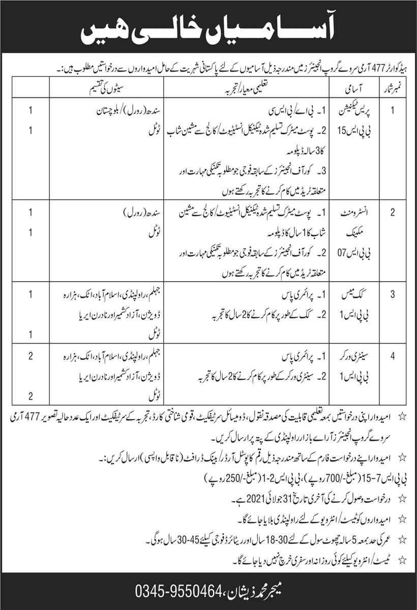 Pak Army Headquarter 477 Rawalpindi Army Survey Group Engineers Jobs 2021