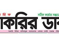 Saptahik Chakrir Dak Patrika 24 September 2021 PDF Download