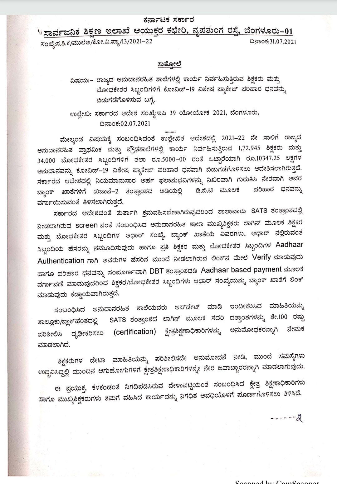 About the release of Kovid-19 Package Relief Fund for teachers and non-teaching staff on duty in state-funded schools