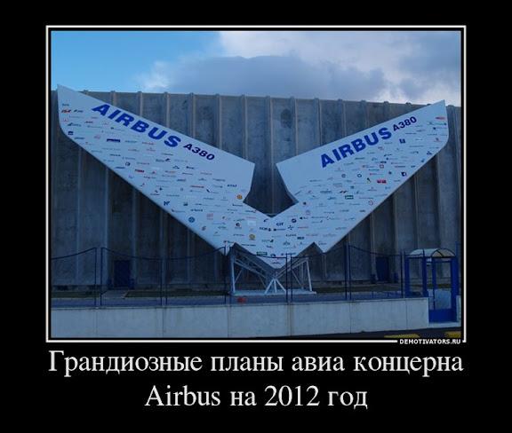 Планы Airbus на 2012 год