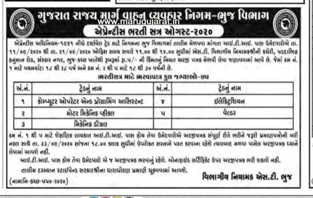GSRTC Bhuj Apprentice Recruitment 2020