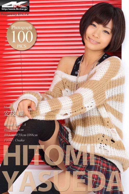 [4K-STAR]2016.01.18 Hitomi Yasueda 安枝瞳 Private Dress[100+1P/230M]