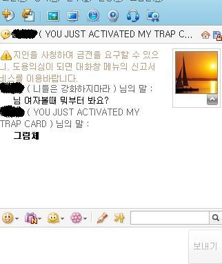 파일:attachment/그림체/trap.jpg