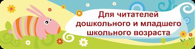 https://sites.google.com/site/akdb22/zurnaly-dla-citatelej-doskolnogo-i-mladsego-skolnogo-vozrasta