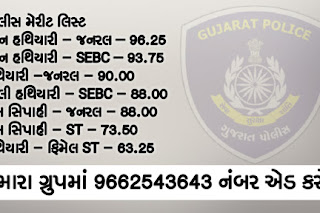 LRB Constable Final  Result at https://lrbgujarat2018.in