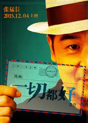 Everybody's Fine China Movie