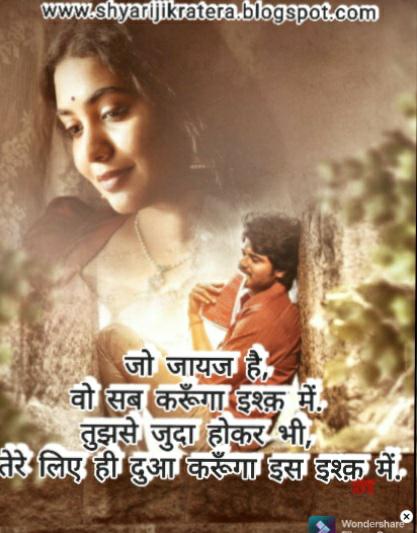True Love Shayari in Hindi   रोमांटिक लव शायरी true love