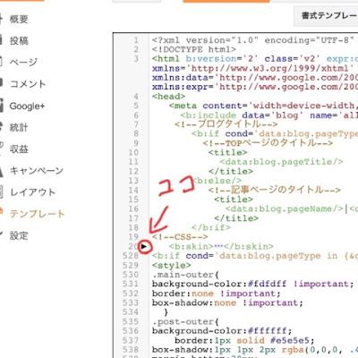 blogger日本語テンプレートvasterのHTMLの画像