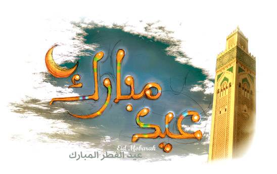 الجمعة عطلة بمناسبة عيد الفطر