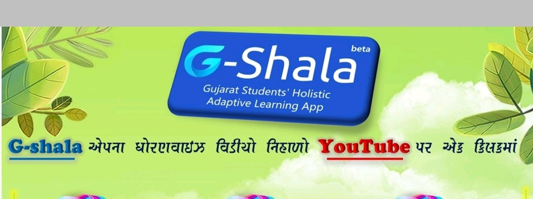 G SHALA APP ALL STANDARD YOUTUBE VIDEOS LINKS DIRECT