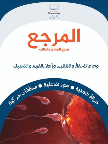 تحميل كتاب المرجع في الأحياء للصف الثالث الثانوي 2020/2021