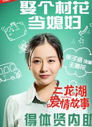 Love Story China Movie
