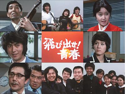 田波靖男、若大将、クレージー、そして『飛び出せ!青春』も執筆