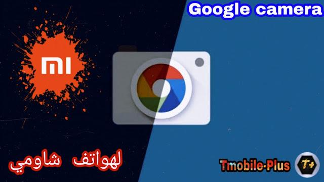 جوجل كاميرا |تحميل تطبيق جوجل Google Camera لهواتف شاومي القديمهوالجديده