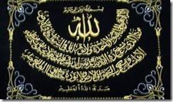 Al-Baqoroh 255
