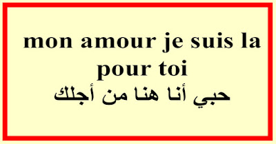 mon amour je suis la pour toi حبي أنا هنا من أجلك