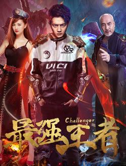 Challenger China Movie