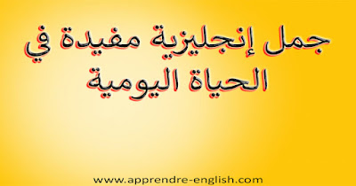 جمل انجليزية مفيدة في الحياة اليومية || ...مكتوبة مع الصور