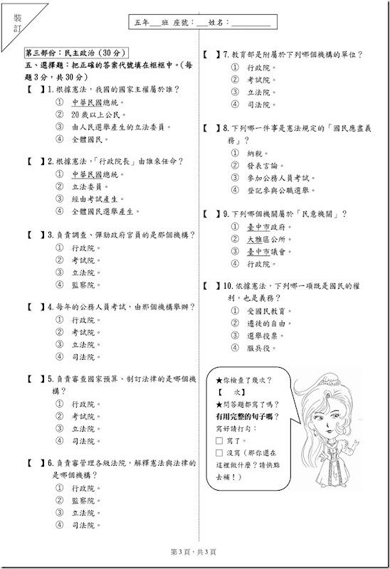 105五下第1次社會學習領域評量筆試卷_03